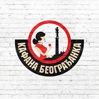 "Kafana ""Beogradjanka"""