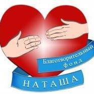 """Благотворительный фонд """"Наташа"""""""