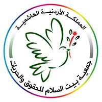 جمعية بيت السلام للحقوق والحريات