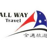 All Way Travel 全通旅遊