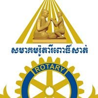 Rotary Club of Pursat