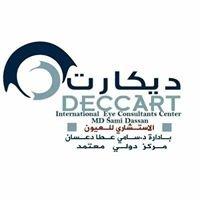 مركز ديكارت الاستشاري لطب وجراحة العيون