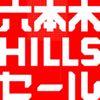 六本木ヒルズ - Roppongi Hills