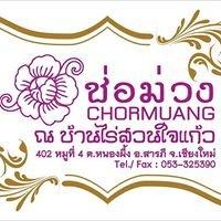 ช่อม่วง Chiangmai wedding planner