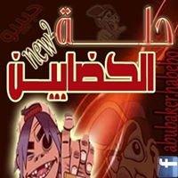 حلـــــــــــــة الكضابيــــــــــن new²