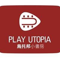 Play Utopia 烏托邦小書房