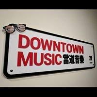 當道音樂 Downtown Music