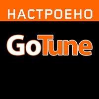 GoTune  Дистрибьютор Fox Factory Inc.