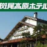斑尾高原ホテル Madarao Kogen Hotel