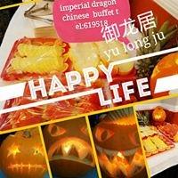 Imperial Dragon Restaurant