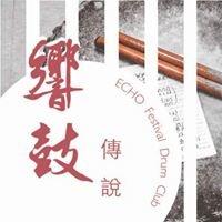 台中教育大學響鼓社 ECHO Festival Drum Club
