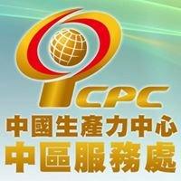 中國生產力中心-CPC中區服務處