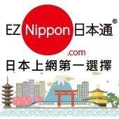 EZNippon日本通