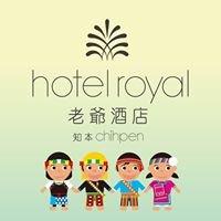 知本老爺酒店 Hotel Royal Chihpen, Taiwan