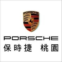 Porsche Taoyuan 保時捷 桃園
