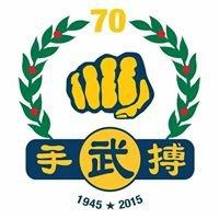 Liberty Moo Duk Kwan Academy