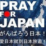 TTJ日本旅遊