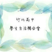 竹北高中學聯會23屆