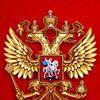 Ambasada Ruske Federacije u Bosni i Hercegovini