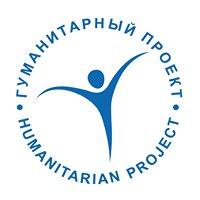 «Гуманитарный Проект»