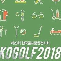 Kogolf - 한국골프종합전시회
