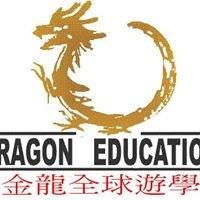 金龍全球遊學 Dragon Worldwide Education Service