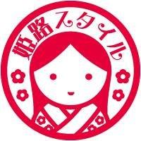 姫路スタイル