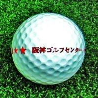 阪神ゴルフセンター大正店