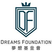 夢想基金會 Dreams Foundation