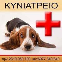 Κυνιατρείο (kuniatreio) - Ιατρείο Σκύλων