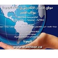 Alakhbar Canada