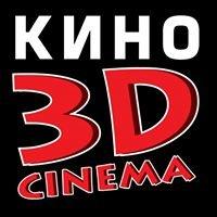 3D cinema КИНО - Пазарджик