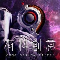 有料創意 Cook Design Taipei