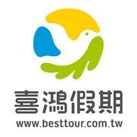喜鴻假期 Best Tour