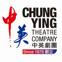 中英劇團 Chung Ying Theatre Company