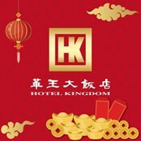 華王大飯店 Hotel Kingdom