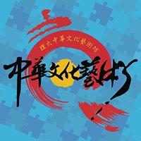 Chinese Arts & Cultural Secretariat of USM 理大中华文化艺术坊
