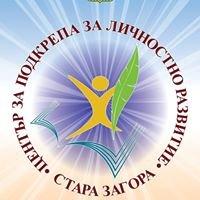 Център за подкрепа на личностното развитие - Стара Загора