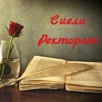 Книжарница Сиела - Ректората