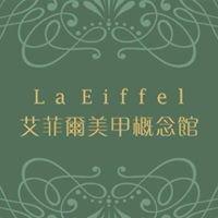 La Eiffel艾菲爾美甲概念館