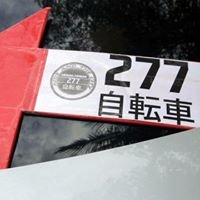 277自轉車高雄店