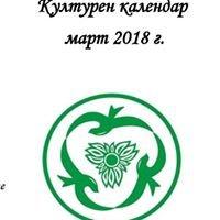 """Отдел """"Култура и духовно развитие"""" Кюстендил"""