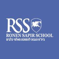 """ביה""""ס הגבוה להסמכת מאלפי כלבים - Ronen Sapir School"""