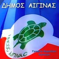 Δήμος Αίγινας -  the Municipality of Aegina Island