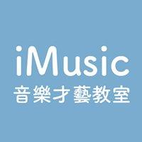 iMusic音樂才藝教室