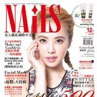 NAiLS 美人潮流 國際中文版雜誌