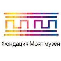"Фондация ""Моят музей""/                   ""My Museum"" Foundation"