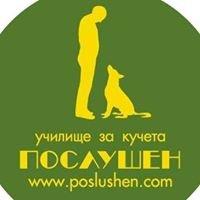 """""""ПОСЛУШЕН"""" - училище за кучета"""