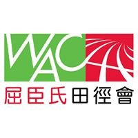 屈臣氏田徑會 Watsons Athletic Club - WAC