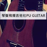靜宜大學琴聲飛揚吉他社